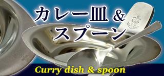curry_bunner