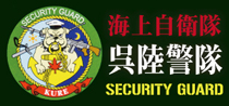 海上自衛隊 呉陸警隊