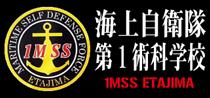 海上自衛隊第1術科学校